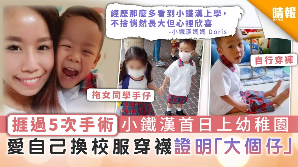 【生命鬥士】捱過5次手術小鐵漢首日上幼稚園 愛自己換校服穿襪證明「大個仔」