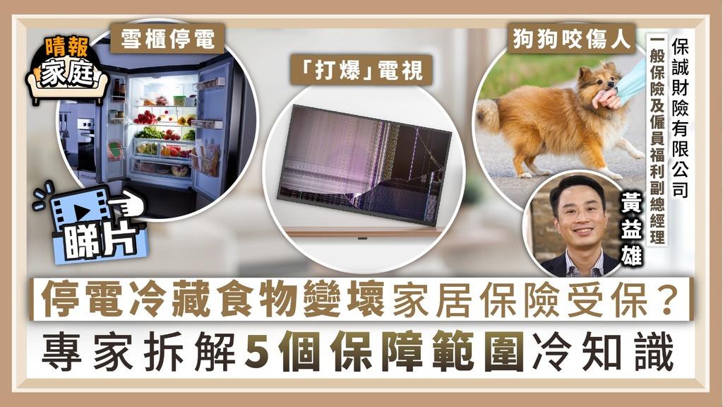 【家居保險】停電冷藏食物變壞家居保險受保? 專家拆解5個保障範圍冷知識