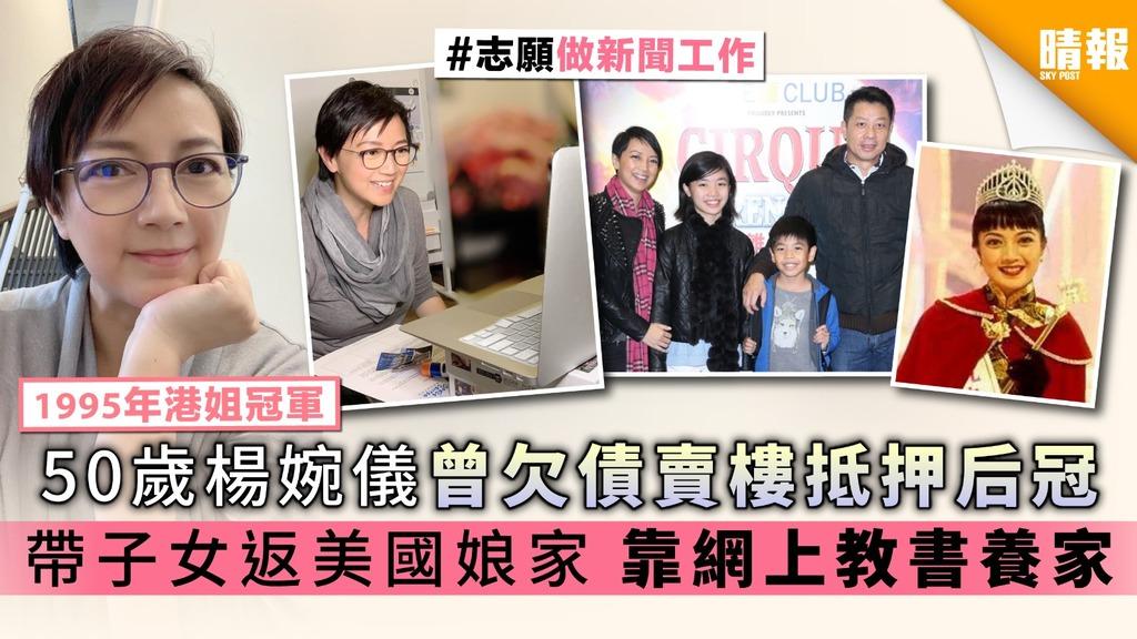 【1995年港姐冠軍】50歲楊婉儀曾欠債賣樓抵押后冠 帶子女返美國娘家 靠網上教書養家