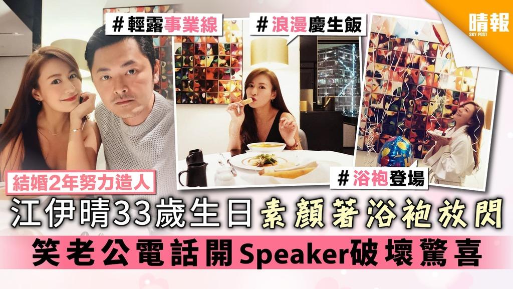 【結婚2年努力造人】江伊晴33歲生日素顏著浴袍放閃 笑老公電話開Speaker破壞驚喜