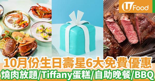 【生日優惠2020】10月份壽星免費生日優惠一覽 自助餐/燒肉放題/BBQ/生日蛋糕