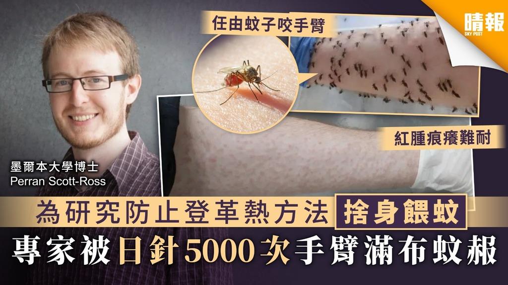 【實驗精神】為研究防止登革熱方法捨身餵蚊 專家被日針5000次手臂滿布蚊赧
