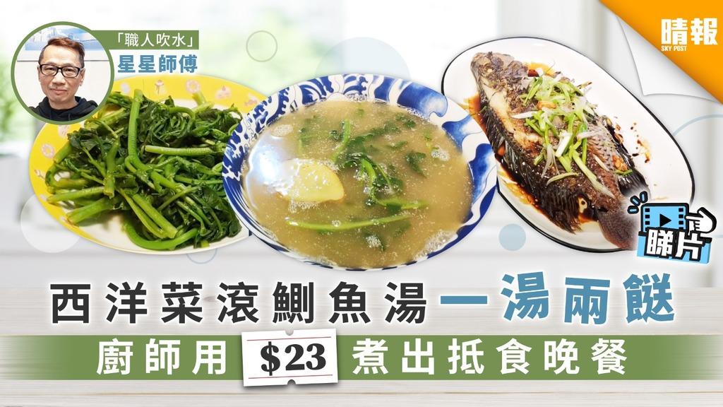 【師傅教路】西洋菜滾鰂魚湯一湯兩餸 廚師用$23煮出抵食晚餐
