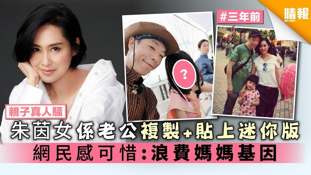 【親子真人騷】朱茵女係老公複製+貼上迷你版 網民感可惜:浪費媽媽基因