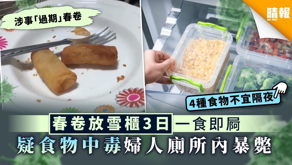 【食用安全】春捲放雪櫃3日一食即屙 疑食物中毒婦人廁所內暴斃