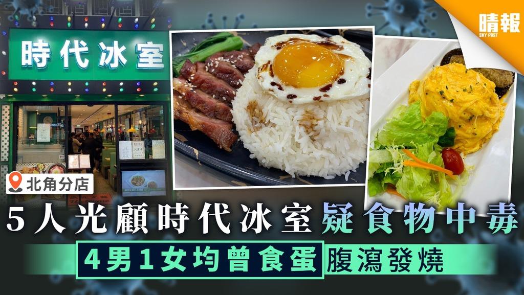 【食用安全】5人光顧時代冰室疑食物中毒 4男1女均曾食蛋腹瀉發燒
