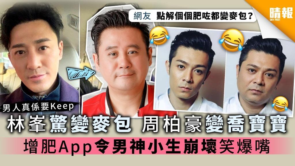 【FaceApp】林峯驚變麥包 周柏豪變喬寶寶 增肥App令男神小生崩壞笑爆嘴