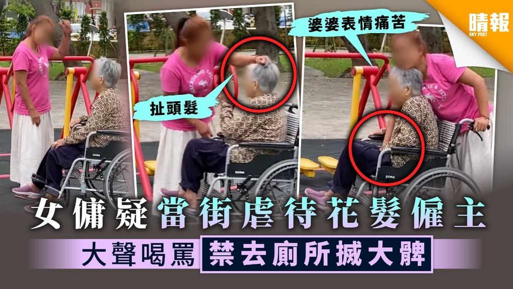 【恐怖外傭】女傭疑當街虐待花髮僱主 大聲喝罵禁去廁所搣大髀