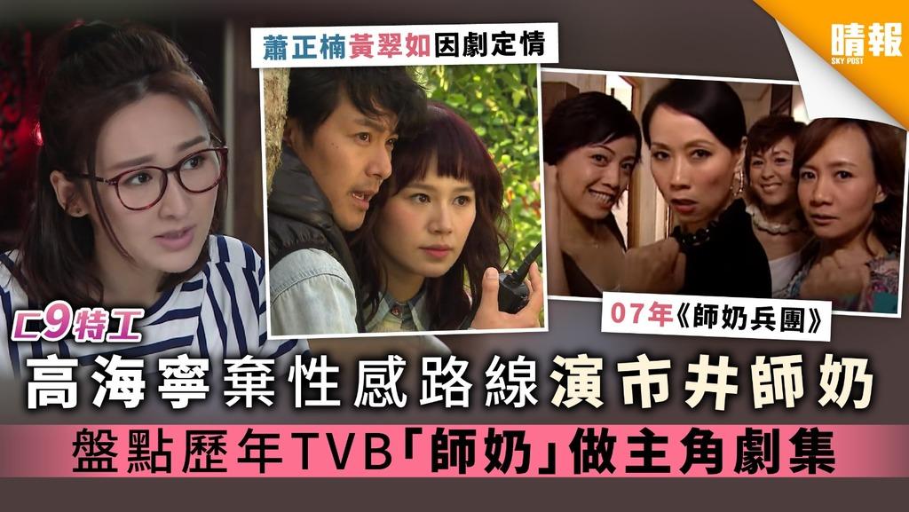 【C9特工】高海寧棄性感路線演市井師奶 盤點歷年TVB「師奶」做主角劇集