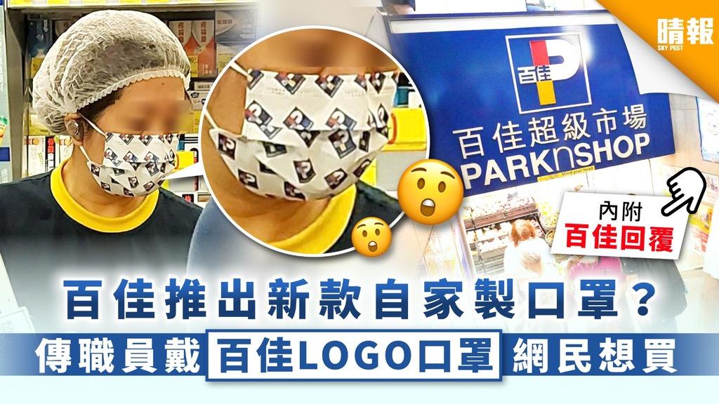 【百佳口罩】百佳推出新款自家製口罩? 傳職員戴百佳LOGO口罩網民想買【更新百佳回覆】