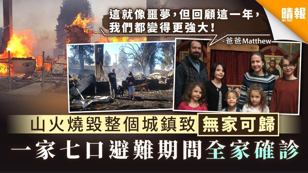 【禍不單行】山火燒毀整個城鎮致無家可歸 一家七口避難期間全家確診