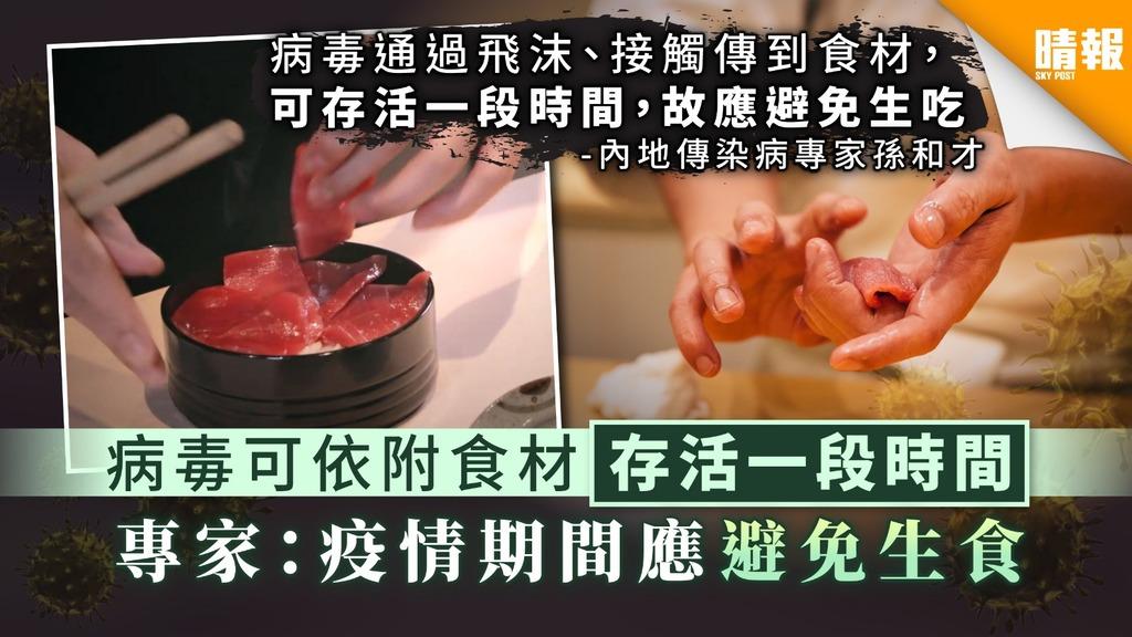 【新冠肺炎】病毒可依附食材存活一段時間 專家:疫情期間應避免生食