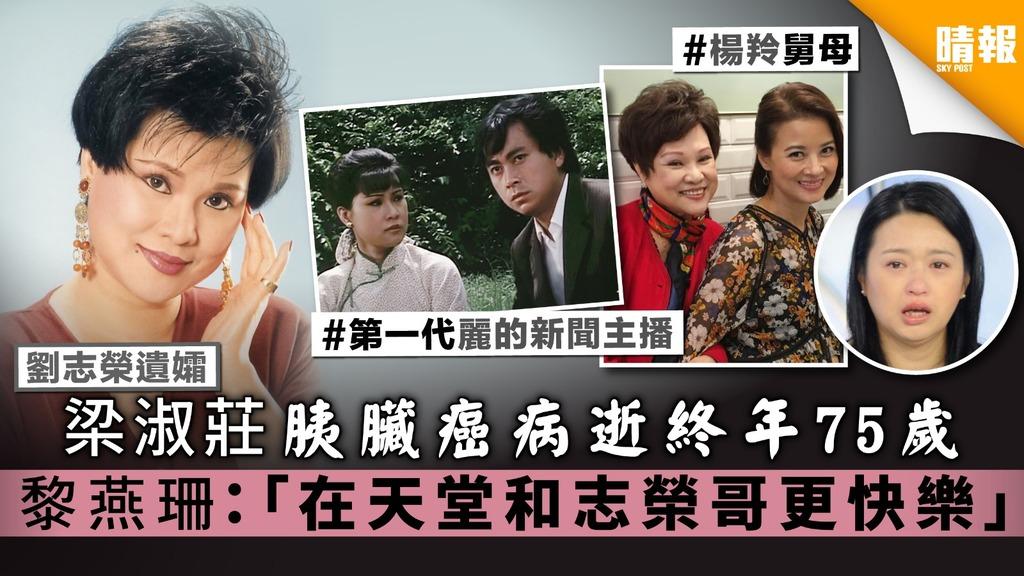 【劉志榮遺孀】梁淑莊胰臟癌病逝終年75歲 黎燕珊:「在天堂和志榮哥更快樂」