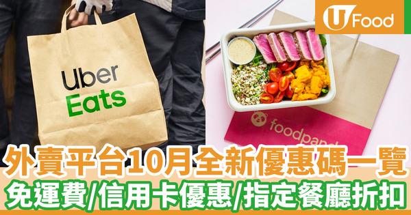 【外賣優惠碼10月】2020年10月外賣平台優惠碼一覽 Foodpanda新用戶免運費/pandamart折扣/Uber Eats/Deliveroo信用卡優惠