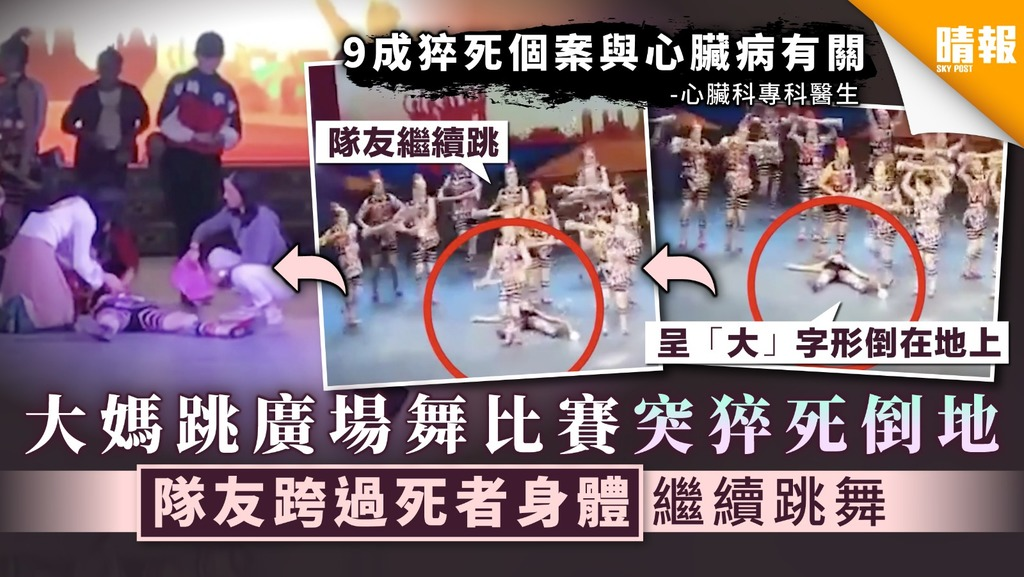 【跳舞猝死】大媽跳廣場舞比賽突猝死倒地 隊友跨過死者身體繼續跳舞【附醫生解說】