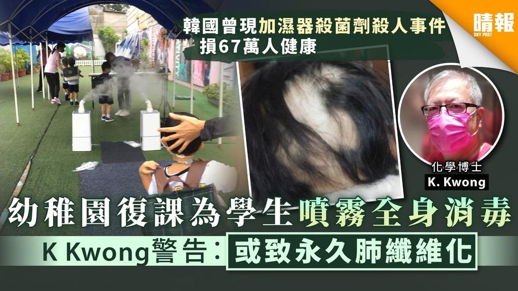 【復課防疫】幼稚園復課為學生噴霧全身消毒 K Kwong警告︰或致永久肺纖維化