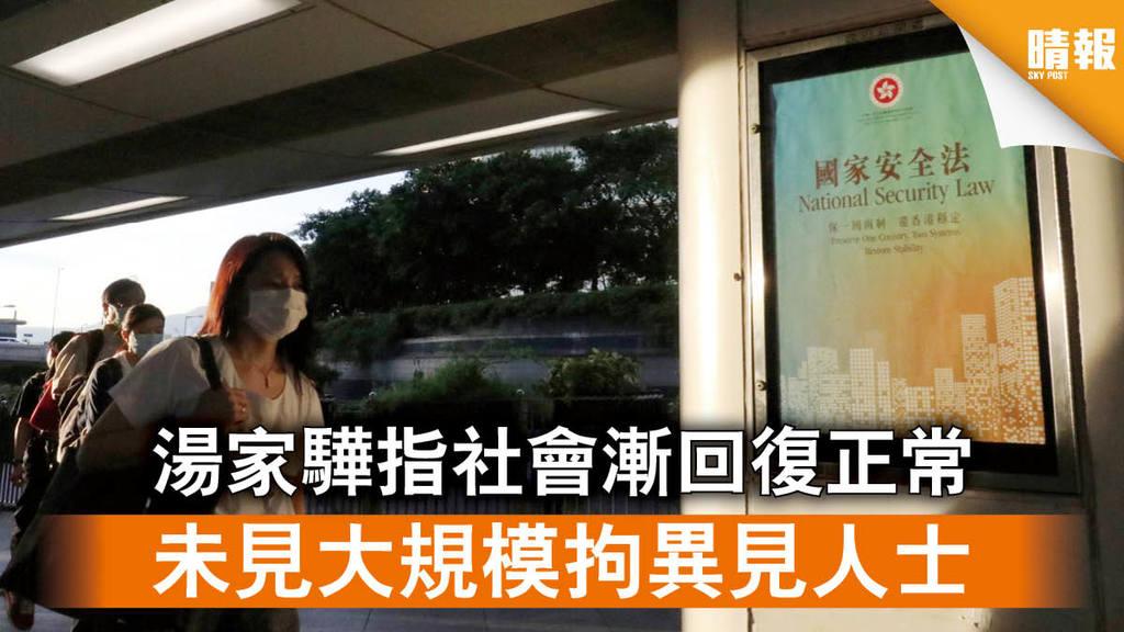 【香港國安法】湯家驊指社會漸回復正常 未見大規模拘異見人士
