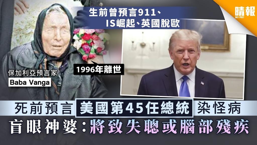 【特朗普確診】死前預言美國第45任總統染怪病 盲眼神婆:將致失聰或腦部殘疾