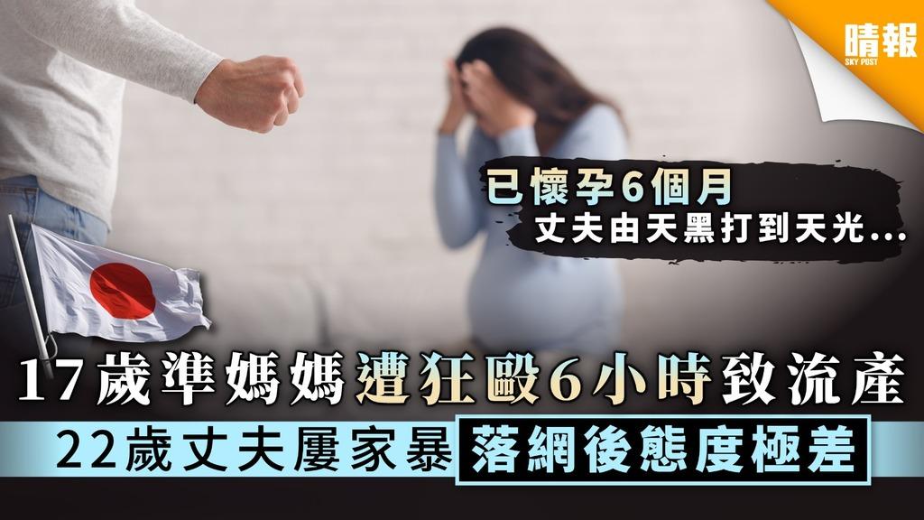 【恐怖人夫】日本17歲準媽媽遭狂毆6小時致流產 22歲丈夫屢家暴落網後態度極差【附日本結婚年齡小資料】