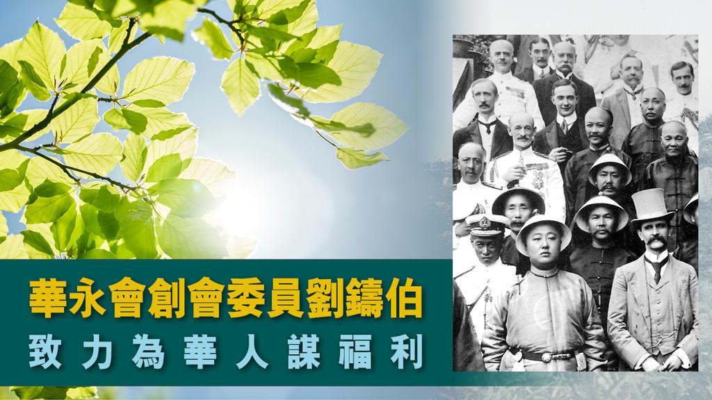 「華永會創會委員劉鑄伯 致力為華人謀福利」