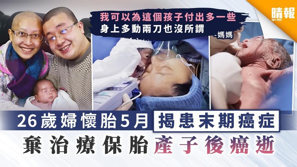 【抗癌鬥士】26歲婦懷胎5月揭患末期癌症 棄治療保胎產子後癌逝