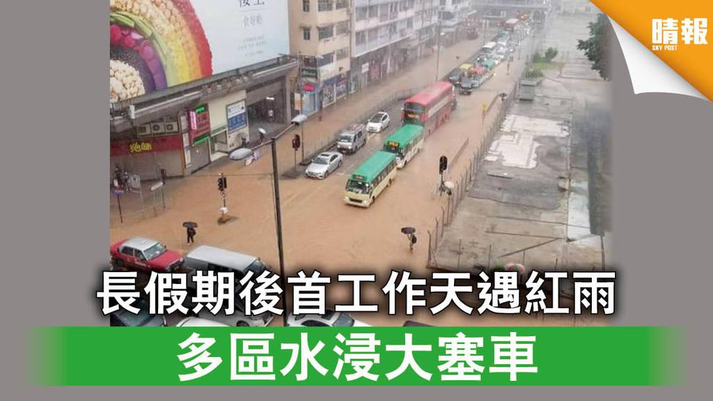 【天氣突變】長假期後首工作天遇紅雨 多區水浸大塞車