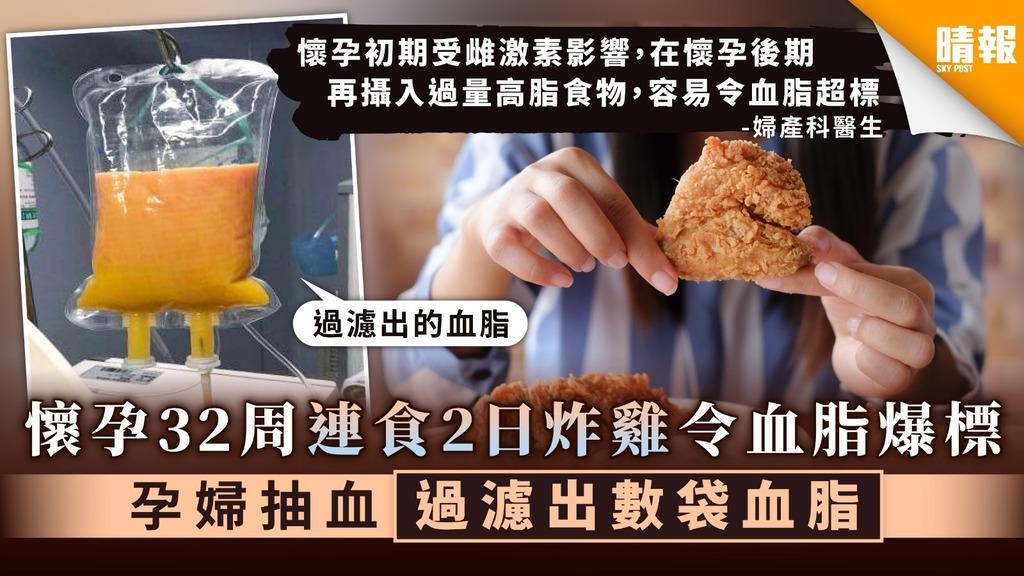 【高血脂】懷孕32周連食2日炸雞令血脂爆標 孕婦抽血過濾出數袋血脂