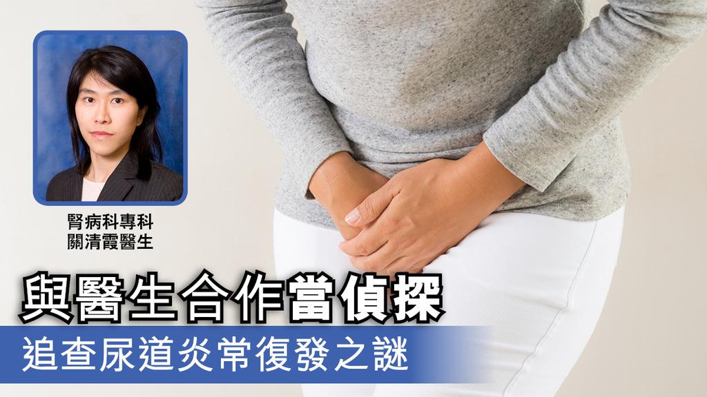 「與醫生合作當偵探 追查尿道炎常復發之謎」