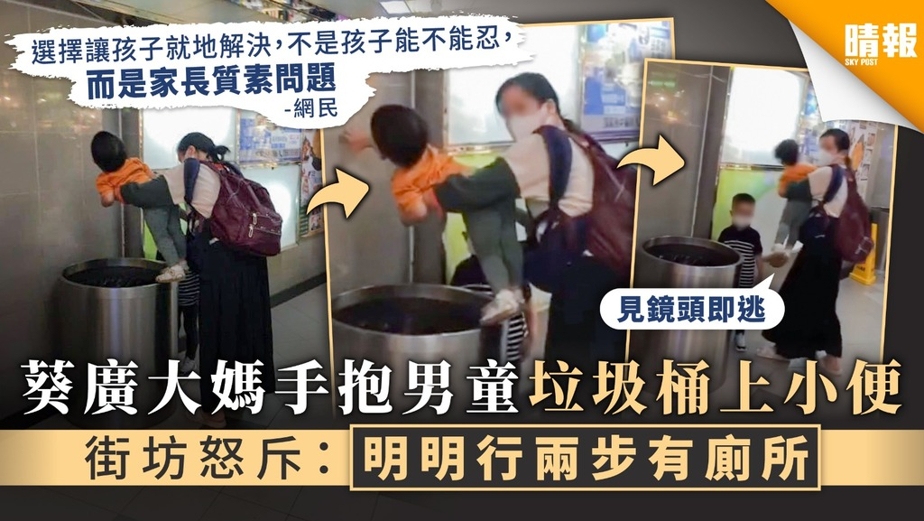 【無公德心】葵廣大媽手抱男童垃圾桶上小便 街坊怒斥:明明行兩步有廁所