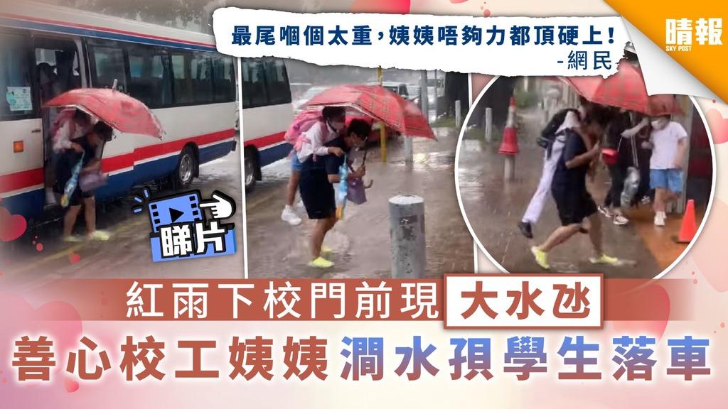 【敬業樂業】紅雨下校門前現大水氹 善心校工姨姨澗水孭學生落車