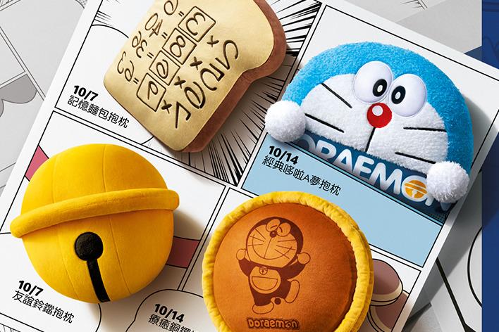 【台灣麥當勞】台灣麥當勞聯乘多啦A夢 推出記憶麵包/銅鑼燒/叮噹造型攬枕