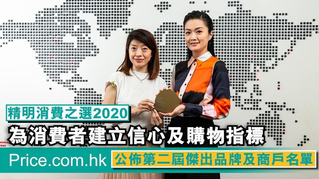 「Price Consumer Choice Award 2020 為消費者建立信心及購物指標 Price.com.hk公佈第二屆傑出品牌及商戶名單」