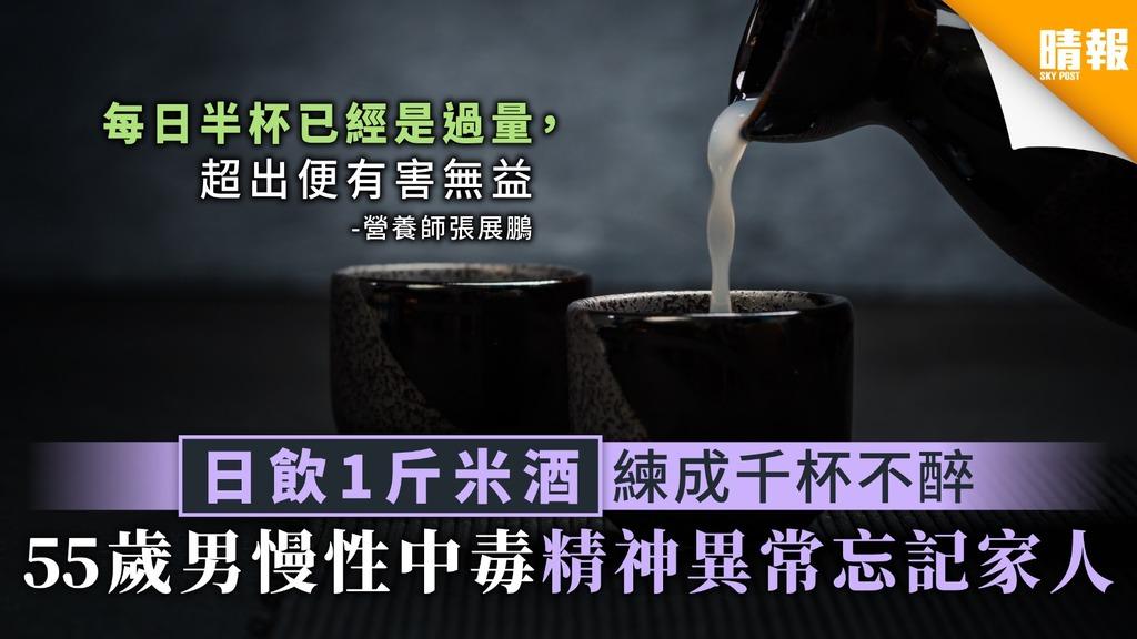 【酒精中毒】日飲1斤米酒練成「千杯不醉」 55歲男慢性中毒精神異常忘記家人