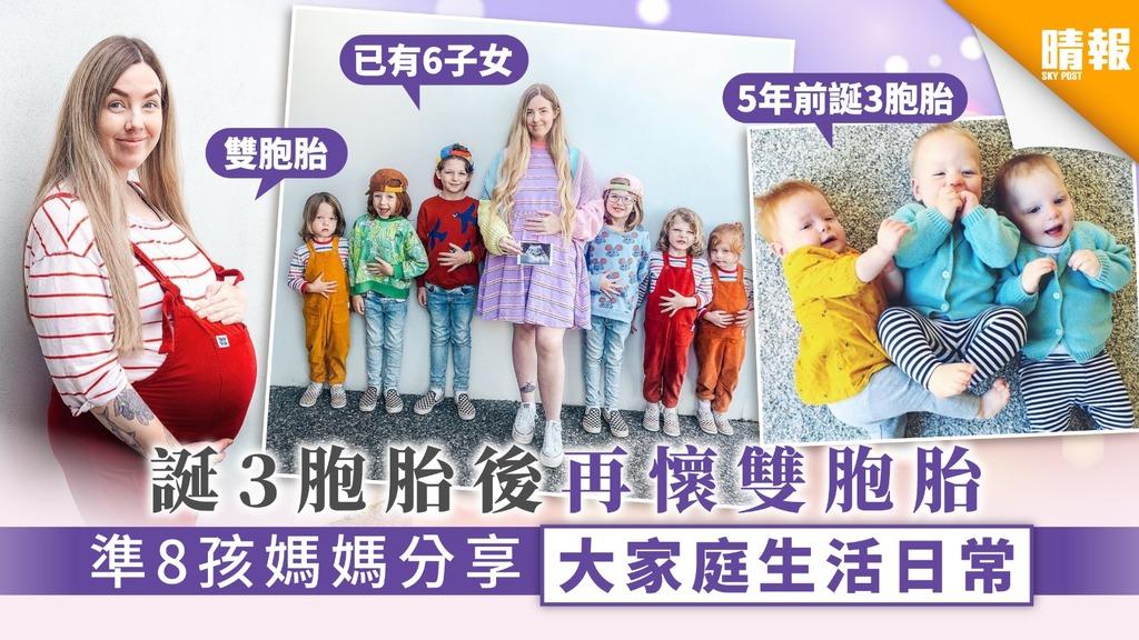 【大家族】誕3胞胎後再懷雙胞胎 準8孩媽媽分享大家庭生活日常