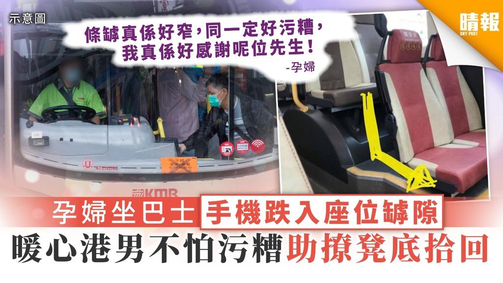 【好人好事】孕婦坐巴士手機跌入座位罅隙 暖心港男不怕污糟助撩凳底拾回