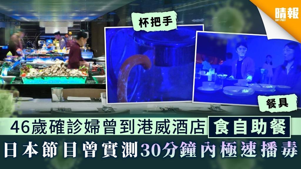 【自助餐危機】46歲確診婦曾到港威酒店食自助餐 日本節目曾實測30分鐘內極速播毒