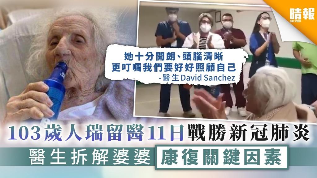 【新冠肺炎】103歲人瑞留醫11日戰勝新冠肺炎 醫生拆解婆婆康復關鍵因素