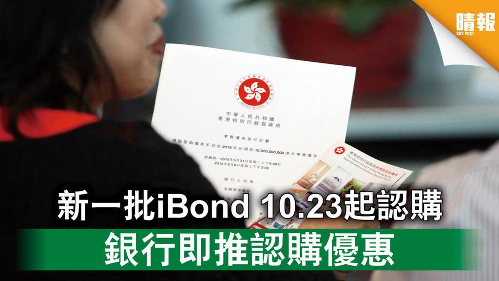 【iBond回歸】新一批iBond 10.23起認購 銀行即推認購優惠