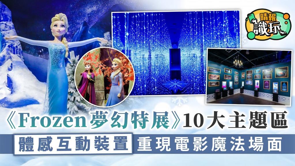 【好去處】Frozen夢幻特展10大主題區 體感互動裝置 重現電影魔法場面