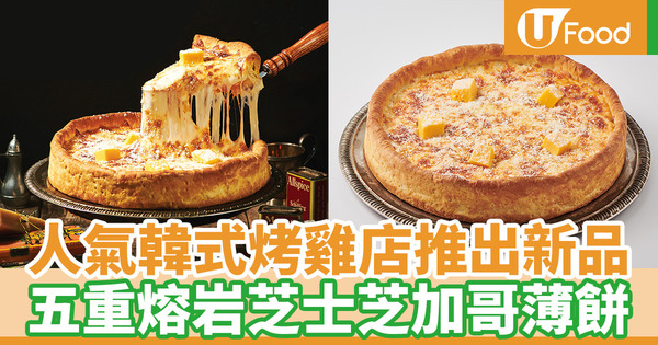 【芝士pizza】人氣韓式炸雞店Goobne Chicken推出新品 五重熔岩芝士芝加哥薄餅