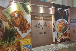 【旺角美食】人氣台灣滷味專門店燈籠滷味再開分店!新分店即將登陸旺角朗豪坊