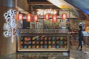 【旺角美食】人氣台灣滷味專門店燈籠滷味再開分店!新分店旺角朗豪坊開業