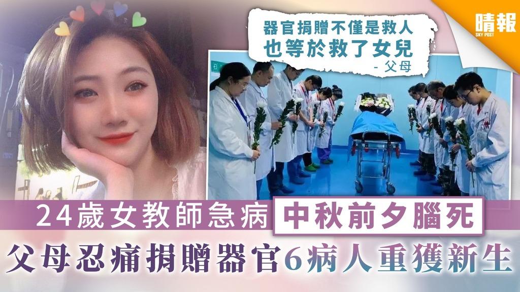 【遺愛人間】24歲女教師急病中秋前夕腦死 父母忍痛捐贈器官6病人重獲新生