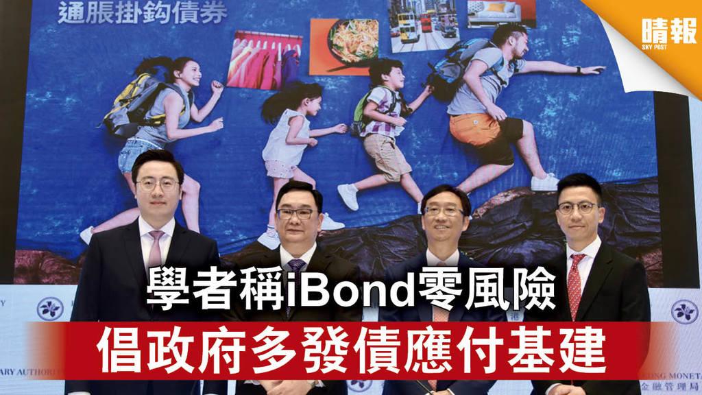 【疫下投資】學者稱iBond零風險 倡政府多發債應付基建