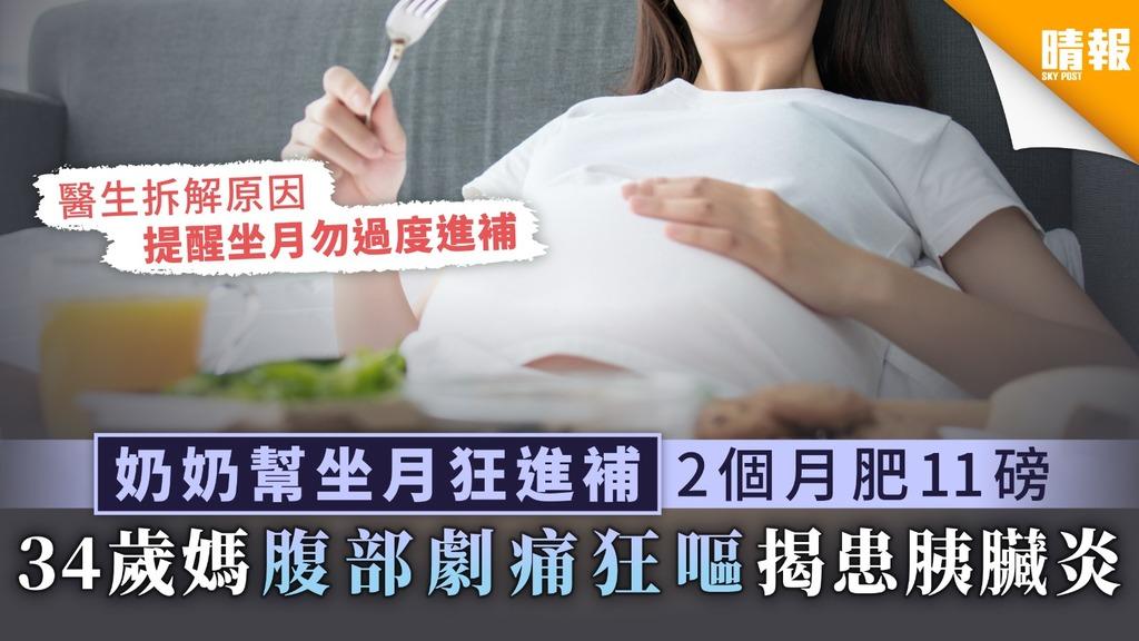 【產婦調養】奶奶幫坐月狂進補2個月肥11磅 新手媽腹部劇痛狂嘔揭患胰臟炎