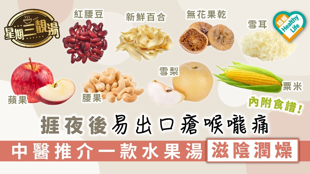 【星期三靚湯】捱夜後易出口瘡喉嚨痛 中醫推介一款水果湯滋陰潤燥
