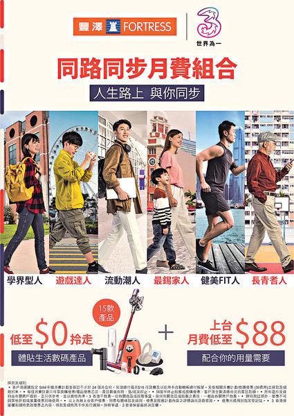 豐澤x3香港上台優惠 仲享豐澤優惠價購數碼產品