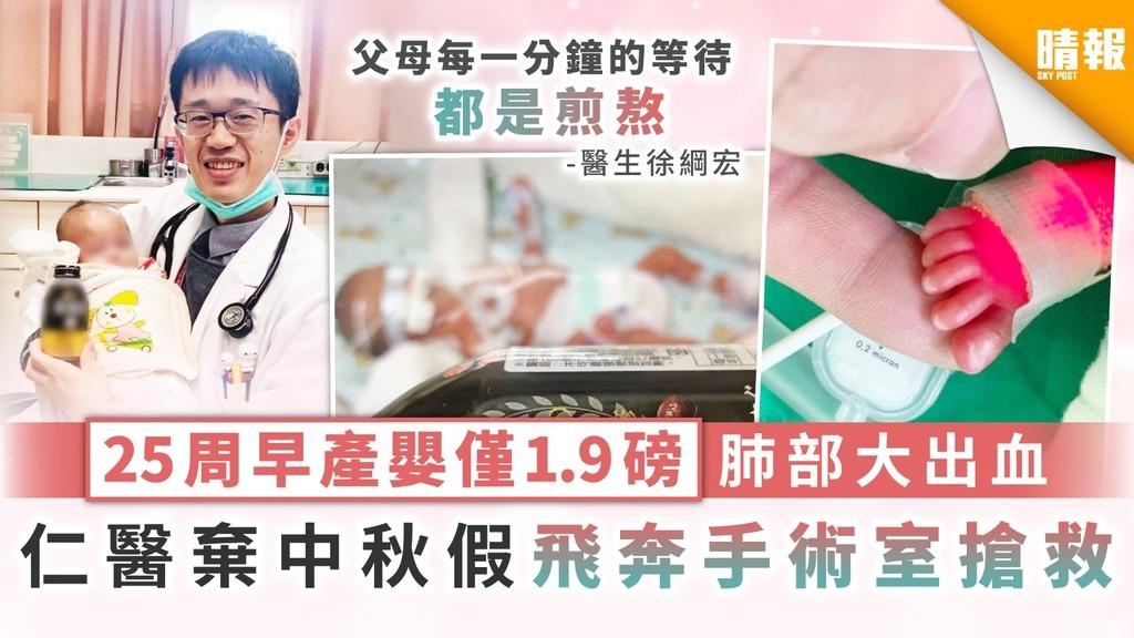 【仁心仁術】25周早產嬰僅1.9磅肺部大出血 仁醫棄中秋假飛奔手術室搶救