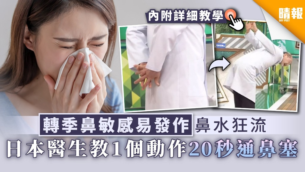 【鼻敏感】轉季鼻敏感易發作鼻水狂流 日本醫生教1個動作20秒通鼻塞
