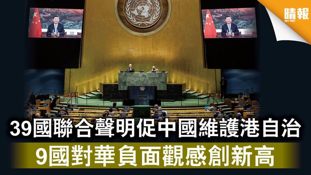 【香港國安法】39國聯合聲明促中國維護港自治 9國對華負面觀感創新高
